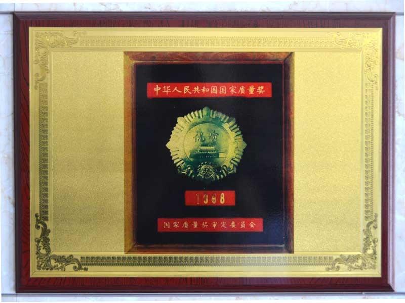 1988年国家质量奖